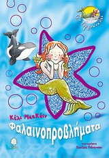 Mermaid Rock: Spirulina and the Lost Whale (in Greek)