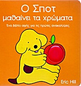 Spot learns colours (in Greek)