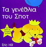 Spot's birthday (in Greek)