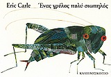 The very quiet cricket (in Greek)