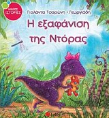 Dora's disappearance (in Greek)