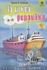 The little tugboat (in Greek)