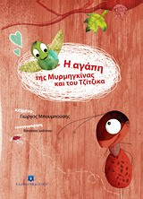 The love of Ant and Cricket (in Greek)
