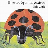 The grouchy ladybug (in Greek)