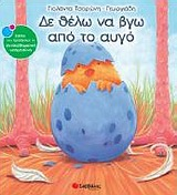 I don't want to come out of the egg (in Greek)