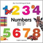 My First Bilingual Book - Numbers - English-Japanese (Japanese edition)