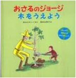 Curious George Plants a Tree (Japanese edition)