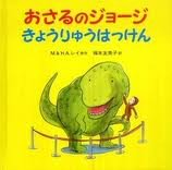 Curious George and the Dinosaur (Japanese edition)
