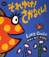 Hooray for Fish! (board book) (bilingual - in English & Japanese) (Japanese edition)