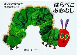 The Very Hungry Caterpillar (board book) (Japanese edition)