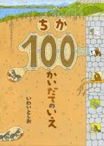 100's Chika's house (Japanese edition)