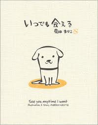 You Are Always There (hb) (Japanese edition)