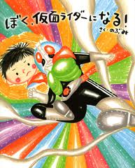 I become Masked Rider! (Japanese edition)
