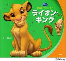 Lion King (board book) (Japanese edition)