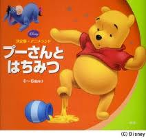 Pooh and the pot of honey (board book) (Japanese edition)