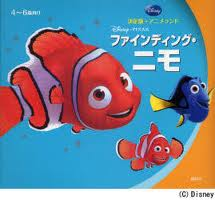 Finding Nemo (board book) (Japanese edition)