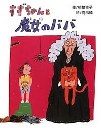 Chan Tin and the witch Baba (Japanese edition)