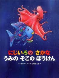 Rainbow Fish discovers the Deep Blue Sea (Japanese edition)