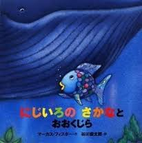 Rainbow Fish and the Big Blue Whale (Japanese edition)