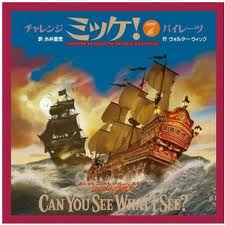 Can You See What I See? Treasure Ship (Japanese edition)