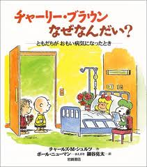 What Dai Charlie Brown Why? - When a friend is seriously ill (Japanese edition)