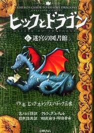 A Hero's Guide to Deadly Dragons (Japanese edition)