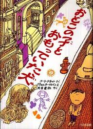 The Dog Who Thought He Was a Boy (hb) (Japanese edition)