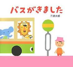 The Bus Came (Japanese edition)
