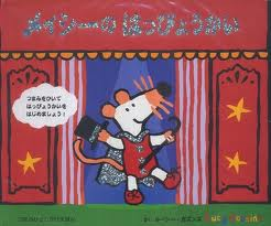 Maisy's Concert (bilingual - English & Japanese) (hb) (Japanese edition)