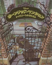 Haunted Mansion (Japanese edition)