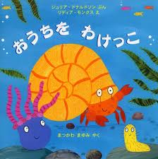 Sharing a Shell (hb) (Japanese edition)