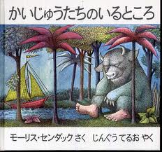 Where the Wild Things Are (Japanese edition)