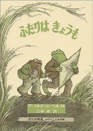 Days With Frog And Toad (hb) (Japanese edition)