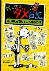 Diary Of A Wimpy Kid: Dog Days (hb) (Japanese edition)