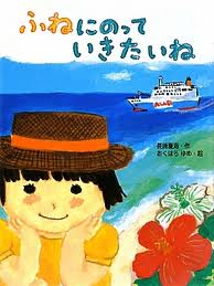I want a boat (Japanese edition)