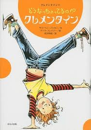 Clementine  (Japanese edition)