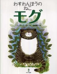 Mog the Cat (hb) (Japanese edition)