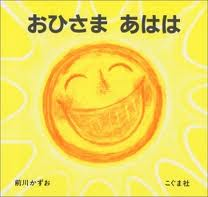 Ohisama there is not (hb) (Japanese edition)