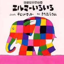 Elmer's Colours (board book) (Japanese edition)