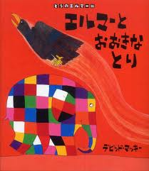 Elmer and the Big Bird (hb) (Japanese edition)