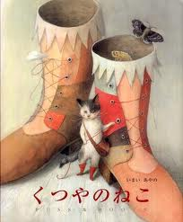 Puss and Boots (hb) (Japanese edition)