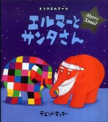 Elmer and Papa Red (hb) (Japanese edition)
