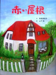 Red Roof (Japanese edition)