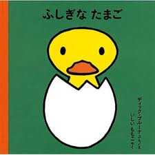 The Egg (hb) (Japanese edition)
