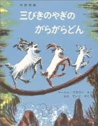 Three billy goats Gruff - tales of Norway (hb) (Japanese edition)