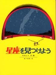 Find the constellations (Japanese edition)