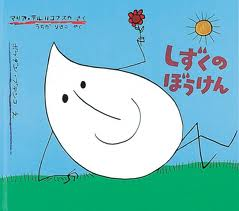 The Adventures of Water Drop (Przygody kropli wody) (hb) (Japanese edition)