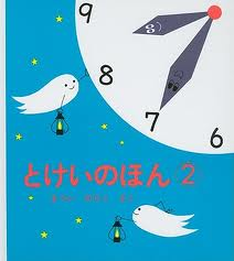 Book 2 of the Clock (Japanese edition)
