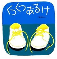Toddle, My Shoes! (hb) (Japanese edition)