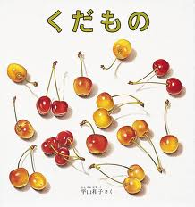 Fruit (hb) (Japanese edition)